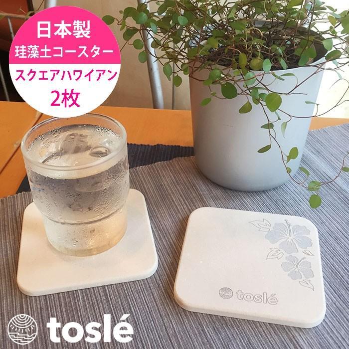 トスレ 北海道 珪藻土 コースター スクエア ハワイアン 2枚組|tosle