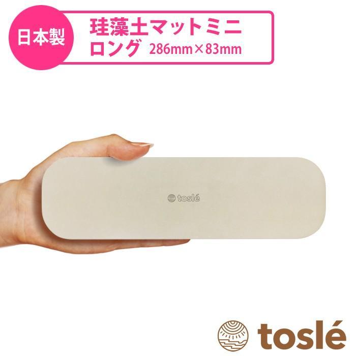 トスレ 北海道稚内産珪藻土マットミニ ロング tosle long|tosle