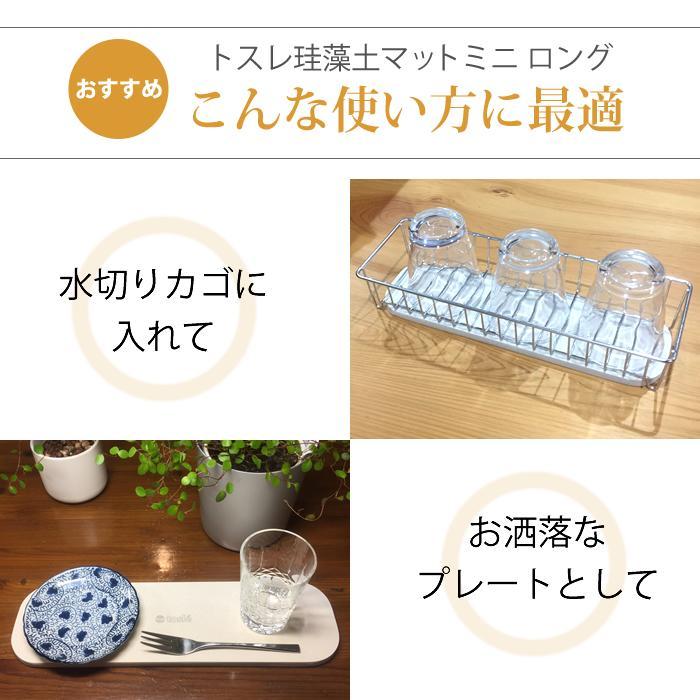 トスレ 北海道稚内産珪藻土マットミニ ロング tosle long|tosle|05