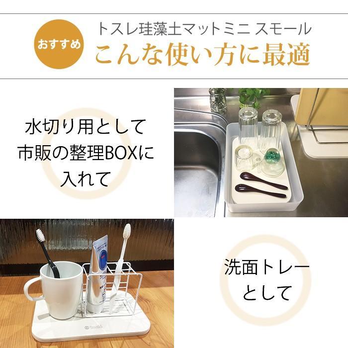 トスレ 北海道稚内産珪藻土マットミニ スモール sm small|tosle|05