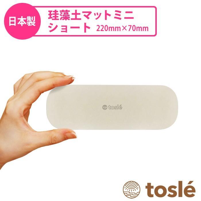 トスレ 北海道稚内産珪藻土マットミニ ショート ST short|tosle