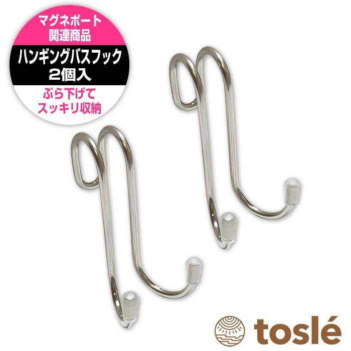 トスレ ハンギング ステンレス バスフック 2個セット 金属|tosle