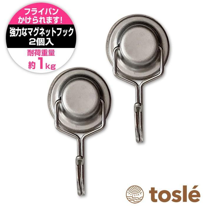 トスレ マグネ ストロング フック 2個セット 磁石 tosle 20
