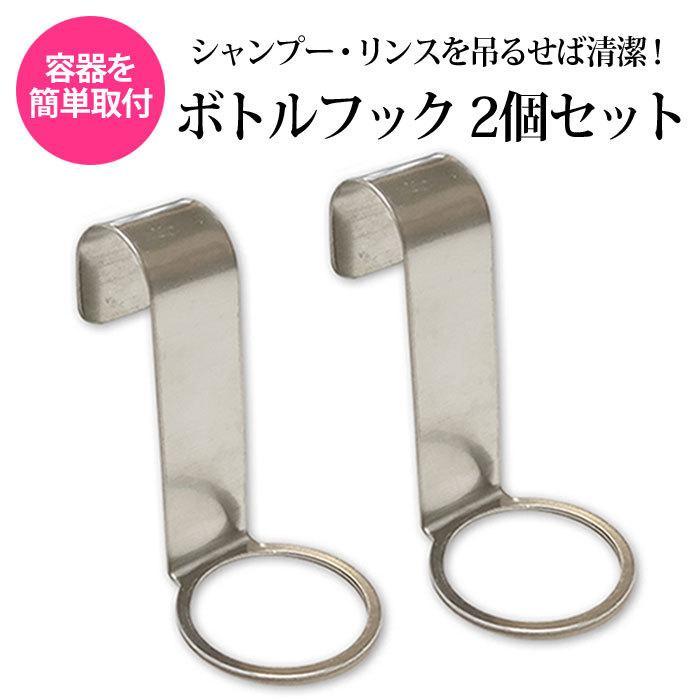 トスレ ボトル ハンギング フック ステンレス 2個セット ボトルフック 金属|tosle