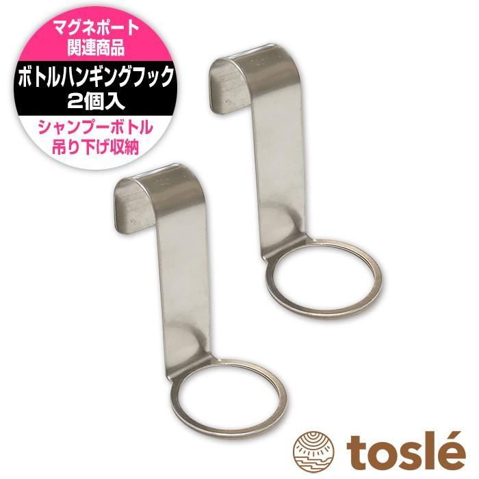 トスレ ボトル ハンギング フック ステンレス 2個セット ボトルフック 金属|tosle|20