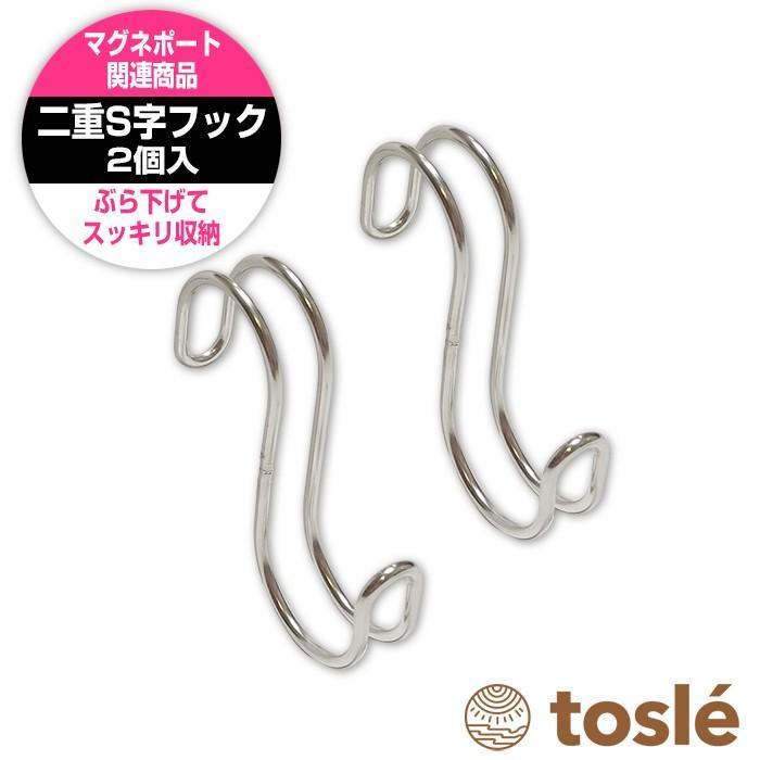 トスレ ステンレス 二重フック 2個セット S字フック 金属|tosle