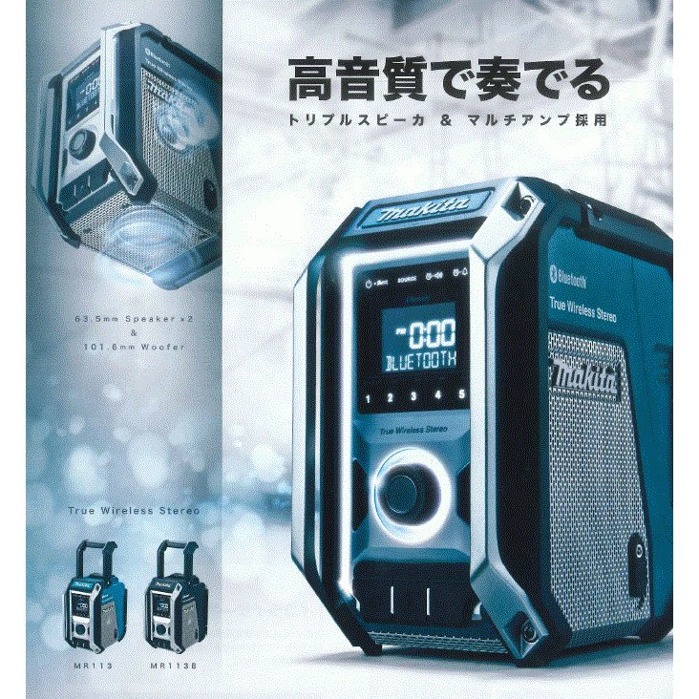 マキタ MR113 B 充電式ラジオ スピーカー 3193 信頼 ハイブリッド電源 本体のみ ギフト 18V マルチアンプ+ウーファー内蔵