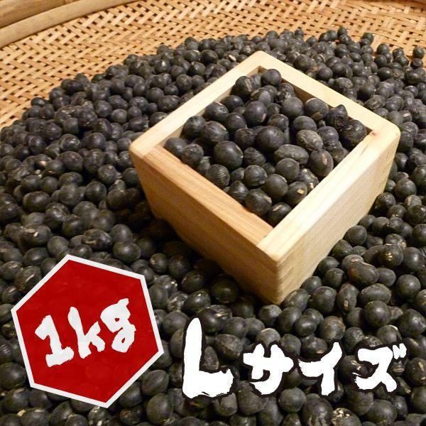 【1kg】岡山県産丹波種黒大豆(Lサイズ)1kg totalbox