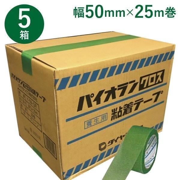 養生テープ ダイヤテックス パイオランクロス(Y-09-GR) 50mm×25m 5ケース(150巻) Y09GR (SIM)