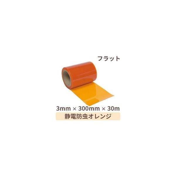 ビニールカーテン(のれん式) 防虫オレンジ(フラット) 厚み3mm×幅300mm×長さ30M巻 1巻