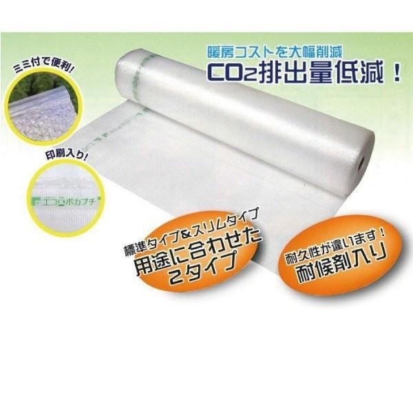 エコポカプチ d37L(標準タイプ) 1800mm幅×50m巻 【1本の場合】
