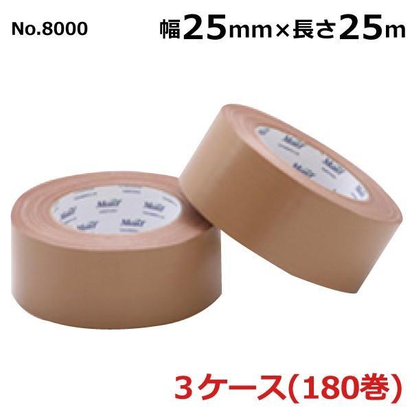 古藤工業 布テープ No.8000  幅25mm×長さ25m×厚さ0.32mm 60巻入×3ケース(HK)
