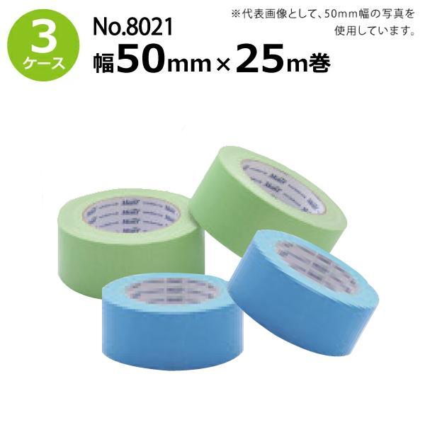 古藤工業 布養生テープ No.8021 (カラー)幅50mm×長さ25m×厚さ0.27mm 3ケース(30巻入×3ケース)(HK)