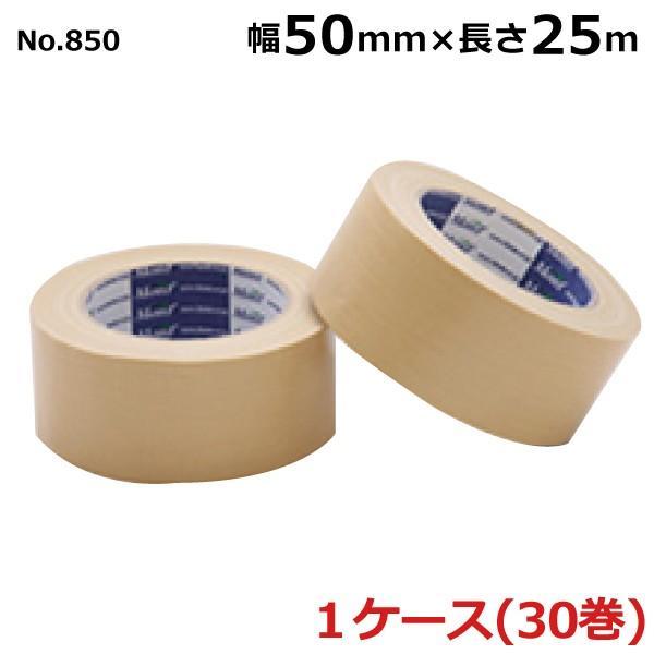 古藤工業 布テープ No.850 再生ペット布使用 幅50mm×長さ25m×厚さ0.22mm 30巻入×1ケース(HK)