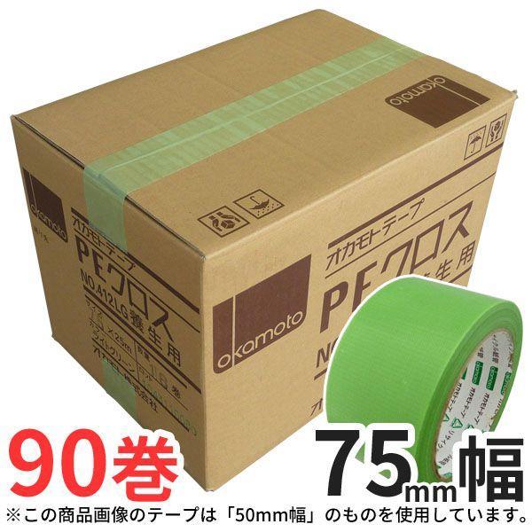 養生テープ オカモト PEクロス No.412 (ライトグリーン) 75mm×25m (計90巻) 5ケースセット