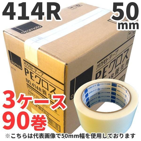 養生テープ オカモト PEクロス No.414R (白) 50mm×25m (計90巻) 3ケースセット