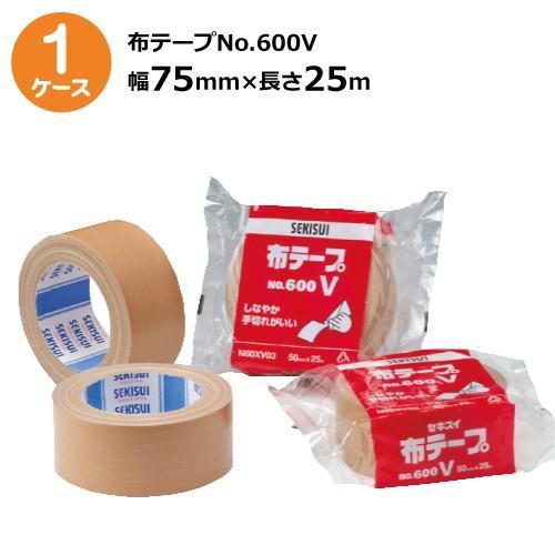 《法人様宛限定》セキスイ 布テープ No.600V ダンボール色 幅75mm×長さ25m 24巻入【ケース売り】