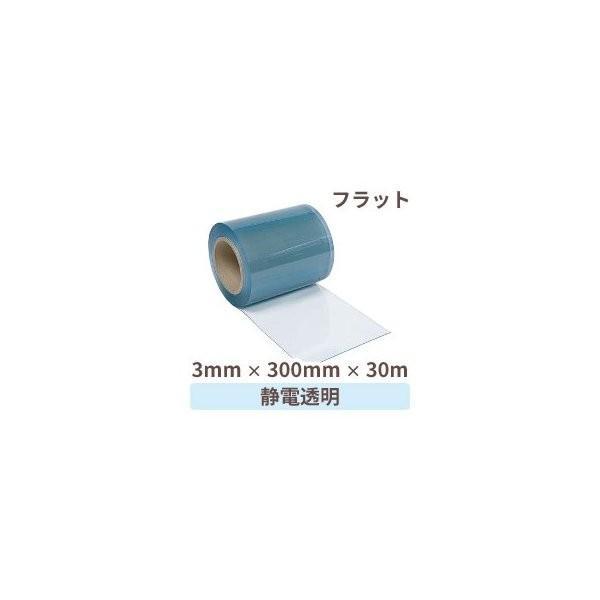 ビニールカーテン(のれん式) 透明(フラット) 厚み3mm×幅300mm×長さ30M巻 1巻