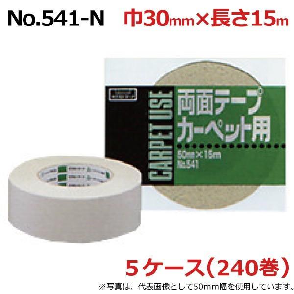 オカモト 布両面テープ No.541-N幅30mm×長さ15m×厚さ0.40mm 5ケース(48巻入×5ケース)(HA)