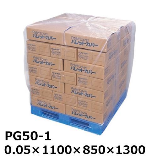 《法人様宛限定》PE製パレットカバー (PG50-1) 0.05×1100×850×1300(50枚入)(TIK)