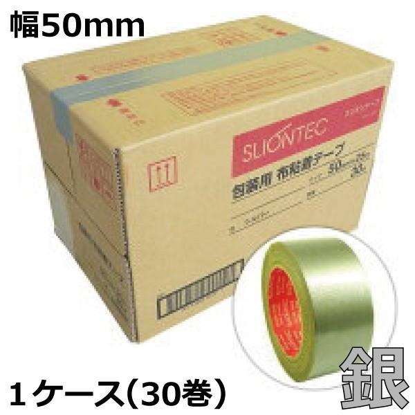 カラー布テープ スリオンテック No.3437(シルバー) 50mm幅×25m巻 30巻(1箱)