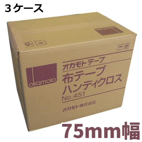 オカモト布テープ No.451ハンディクロス 75mm×25m 3箱(24巻入り×3ケース)