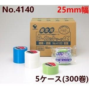 養生テープ 寺岡製作所 P-カットテープ No.4140 25mm幅×25m巻(若葉・透明・青) 5ケース(300巻入)(HK)