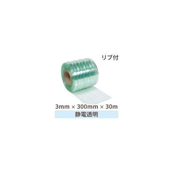 ビニールカーテン(のれん式) 透明(リブ付) 厚み3mm×幅300mm×長さ30m巻 1巻