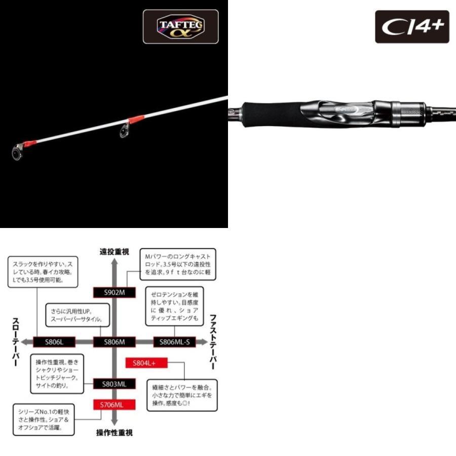 シマノ セフィア エクスチューン S805ML+