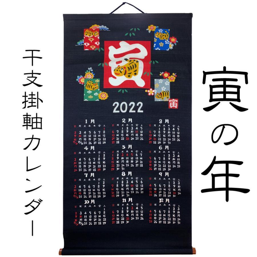 人気商品 干支 掛軸カレンダー 寅 山本仁商店 メーカー在庫限り品 2022 とら年 日本製 期間限定お試し価格