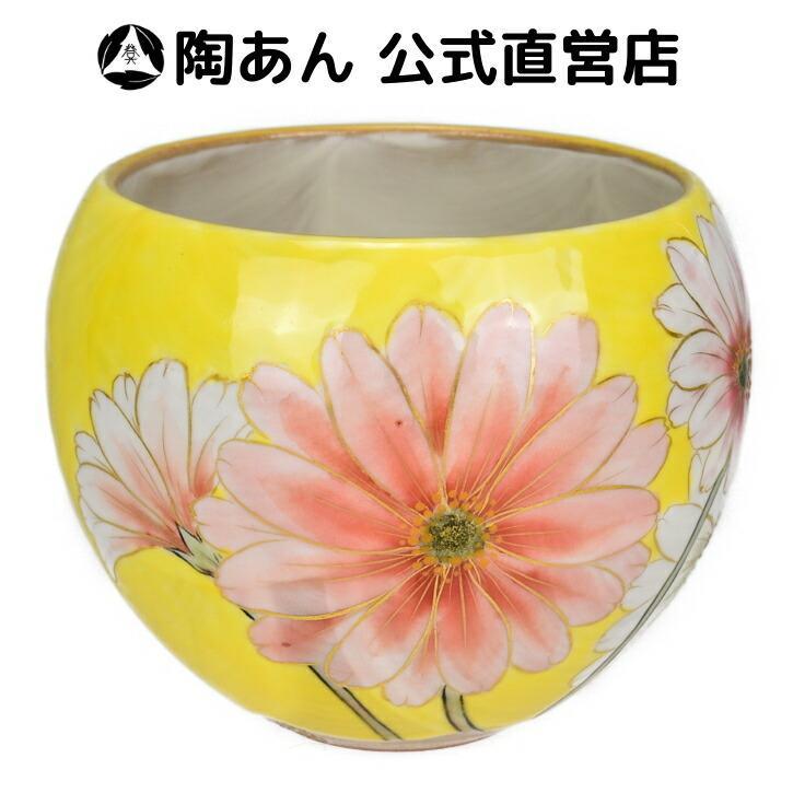 京焼 清水焼 陶あん 色絵付け 特上玉湯呑(黄色地×ガーベラ)|touanstudiokyoya