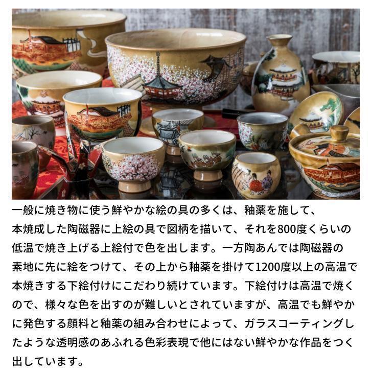 京焼 清水焼 陶あん 色絵付け 特上玉湯呑(黄色地×ガーベラ)|touanstudiokyoya|04