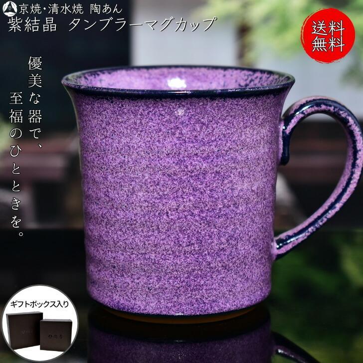 京焼・清水焼 陶あん 紫結晶 マグカップ(京紫) touanstudiokyoya