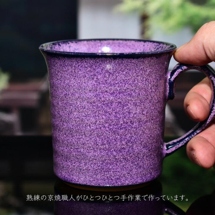 京焼・清水焼 陶あん 紫結晶 マグカップ(京紫) touanstudiokyoya 02