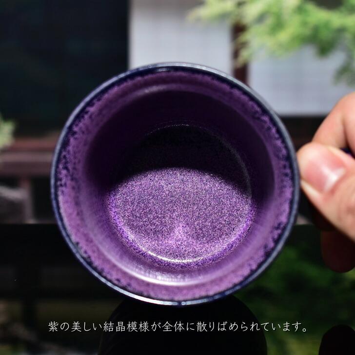 京焼・清水焼 陶あん 紫結晶 マグカップ(京紫) touanstudiokyoya 03