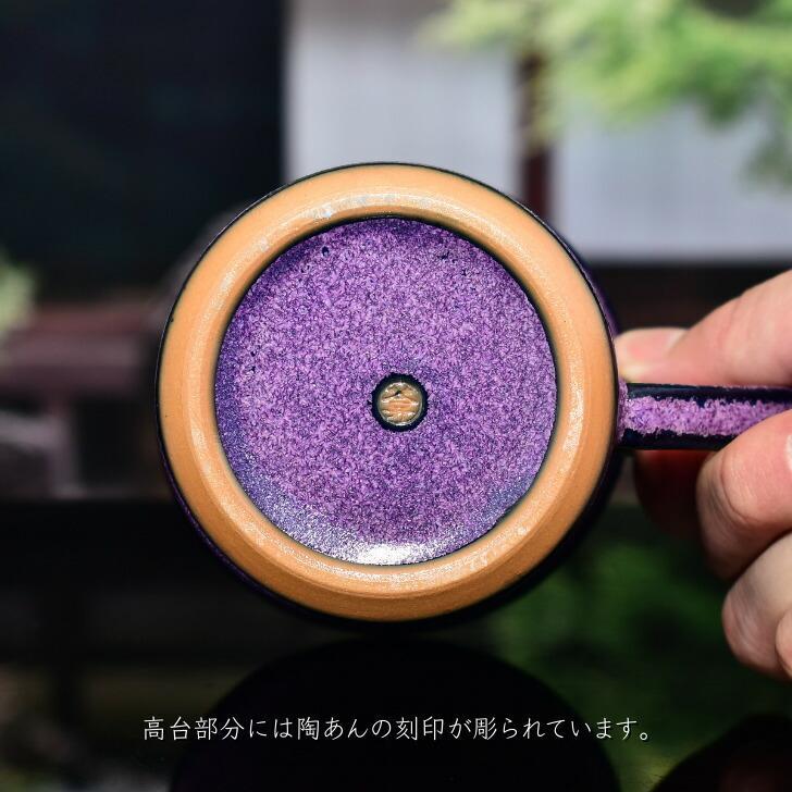 京焼・清水焼 陶あん 紫結晶 マグカップ(京紫) touanstudiokyoya 04