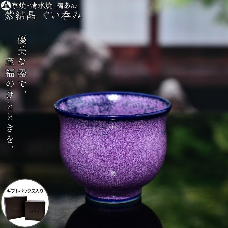 京焼 清水焼 陶あん セット割引商品 紫結晶 徳利1個・お猪口2個 3点セット(京紫) touanstudiokyoya