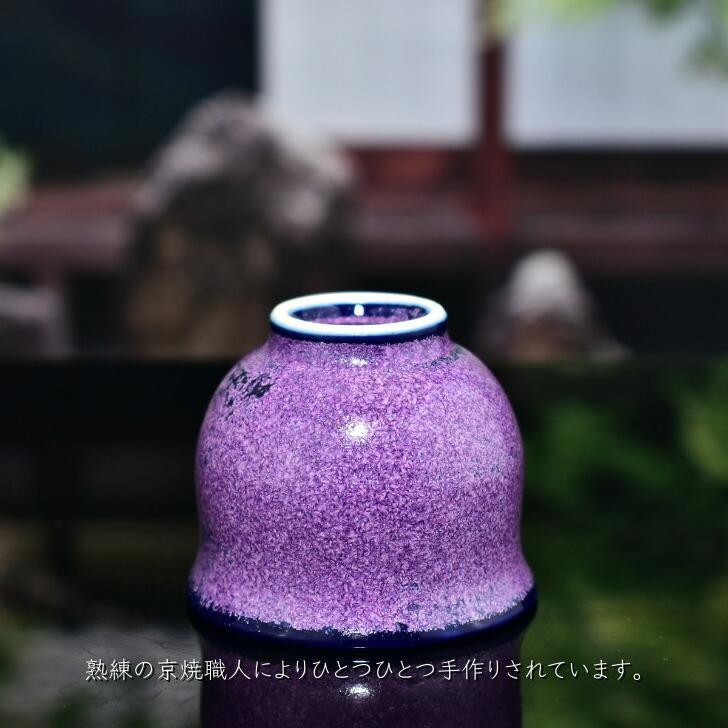 京焼 清水焼 陶あん セット割引商品 紫結晶 徳利1個・お猪口2個 3点セット(京紫) touanstudiokyoya 02