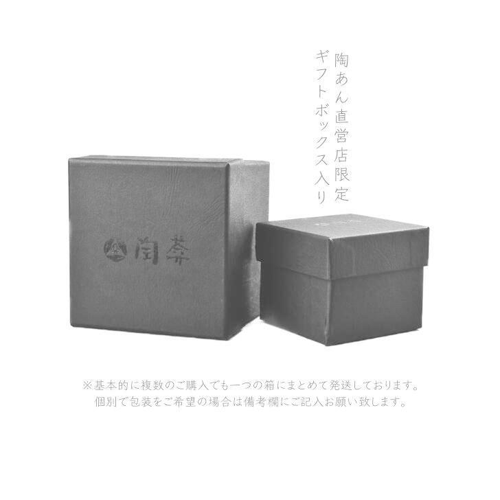 京焼 清水焼 陶あん セット割引商品 星結晶 片口 ぐい呑みセット(鉄黒)|touanstudiokyoya|04