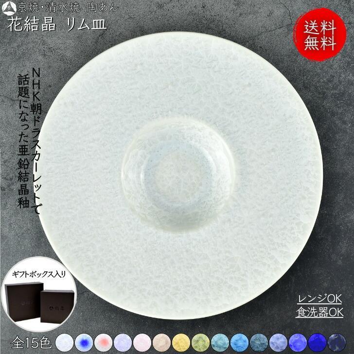 京焼 清水焼 陶あん 花結晶 中皿 リム皿 選べる全15色|touanstudiokyoya