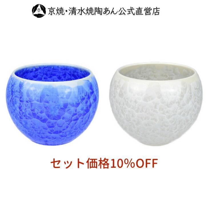 【10%OFF】京焼 清水焼 陶あん 花結晶 玉湯呑 二点セット(青 ・白 )|touanstudiokyoya