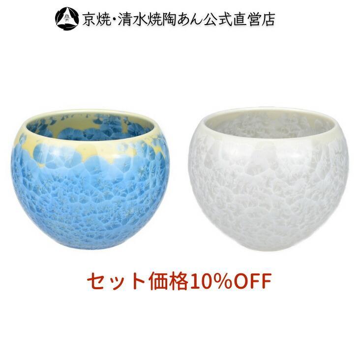 【10%OFF】京焼 清水焼 陶あん 花結晶 玉湯呑 二点セット(縹 ・白 )|touanstudiokyoya