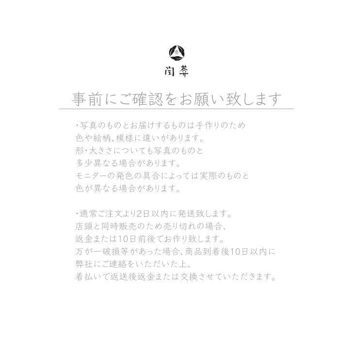 【10%OFF】京焼 清水焼 陶あん 花結晶 玉湯呑 二点セット(縹 ・白 )|touanstudiokyoya|08