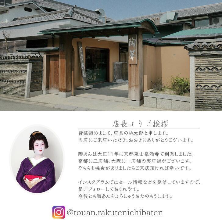 【10%OFF】京焼 清水焼 陶あん 花結晶 玉湯呑 二点セット(青 ・桃 ) touanstudiokyoya 10