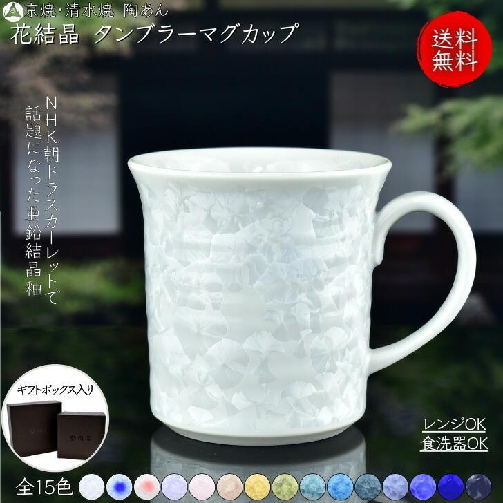 京焼 清水焼 陶あん 花結晶 タンブラーマグカップ 選べる全15色 touanstudiokyoya