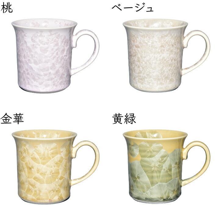 京焼 清水焼 陶あん 花結晶 タンブラーマグカップ 選べる全15色 touanstudiokyoya 03
