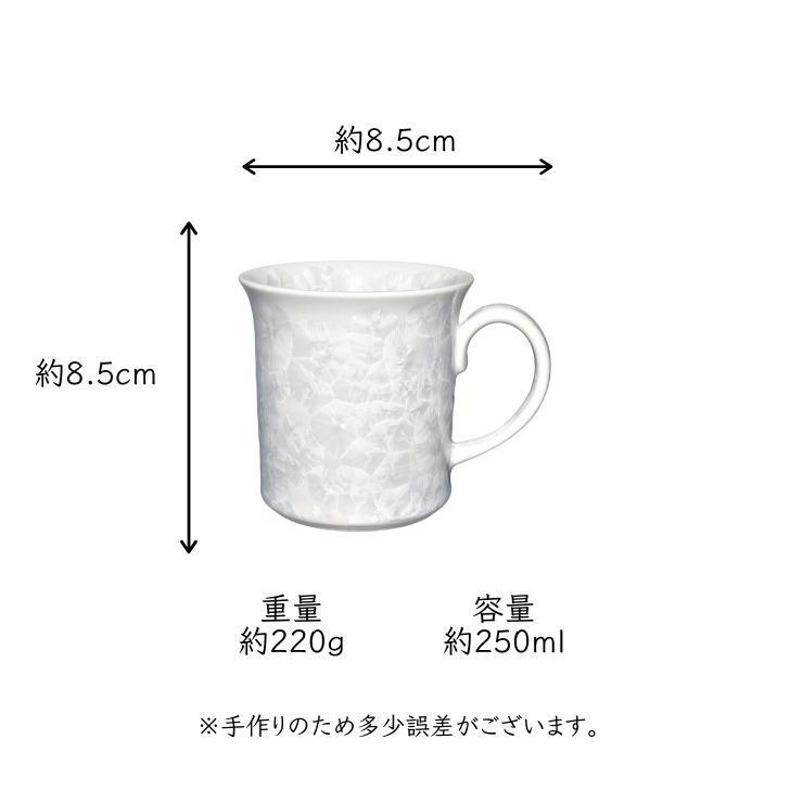 京焼 清水焼 陶あん 花結晶 タンブラーマグカップ 選べる全15色 touanstudiokyoya 06
