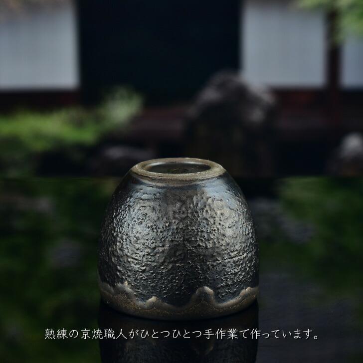 京焼 清水焼 陶あん 黒銹 ぐい呑み|touanstudiokyoya|02