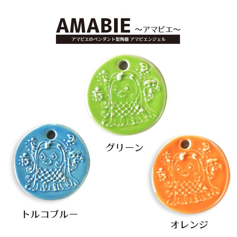 アマビエンジェル アマビエ AMABIE オーダーメイドのアマビエの焼き物。丸いペンダント型の陶器 トルコブルー グリーン オレンジ 疫病 退散 妖怪 可愛い 祈祷 touban-art