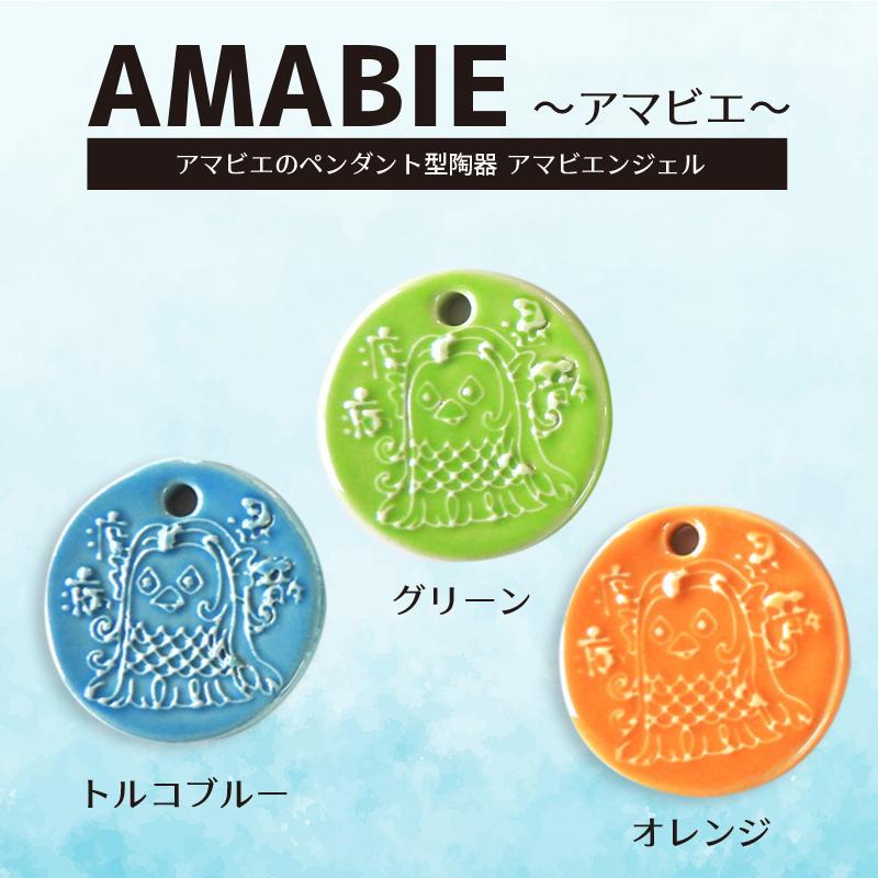 アマビエンジェル アマビエ AMABIE オーダーメイドのアマビエの焼き物。丸いペンダント型の陶器 トルコブルー グリーン オレンジ 疫病 退散 妖怪 可愛い 祈祷 touban-art 02